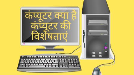 कंप्यूटर क्या है, कंप्यूटर की विशेषताएं