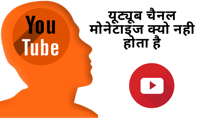यूट्यूब चैनल मोनेटाइज क्यो नही होता है