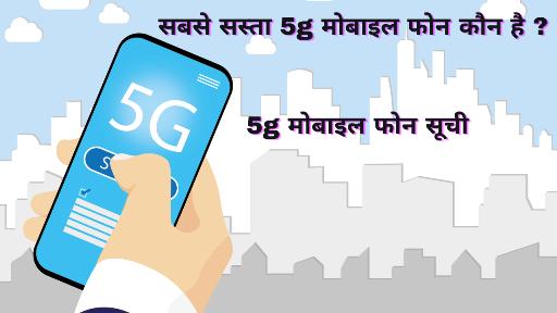 सबसे सस्ता 5g मोबाइल फोन कौन है ?5g मोबाइल फोन सूची