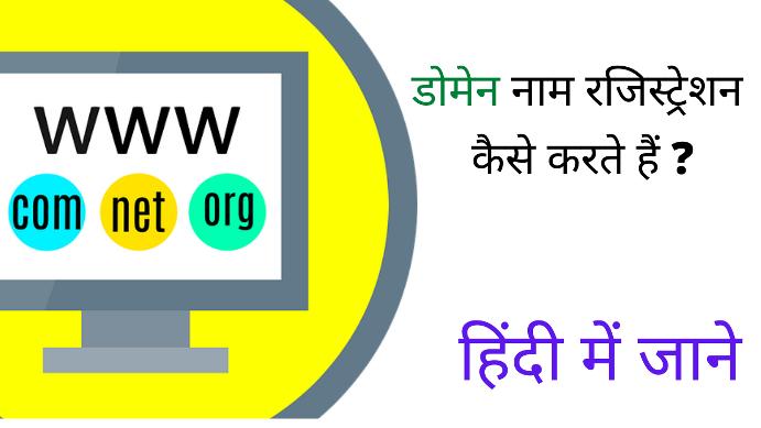 डोमेन नाम रजिस्ट्रेशन कैसे करते हैं ? हिंदी में जाने